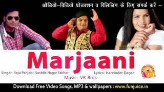 New Haryanvi Song || Marjaani मरजाणी || Raju Punjabi, Harvinder Dagar, Sushila Nagar Takhar