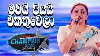 මවයි පියයි එකතුවෙලා | Charitha Priyadarshani - Derana Champion Stars Thumbnail