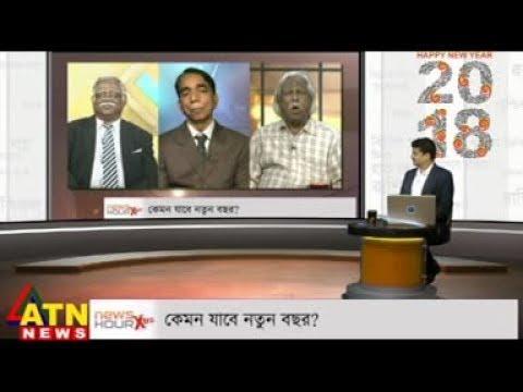 News Hour Xtra - কেমন যাবে নতুন বছর? - December 31, 2017