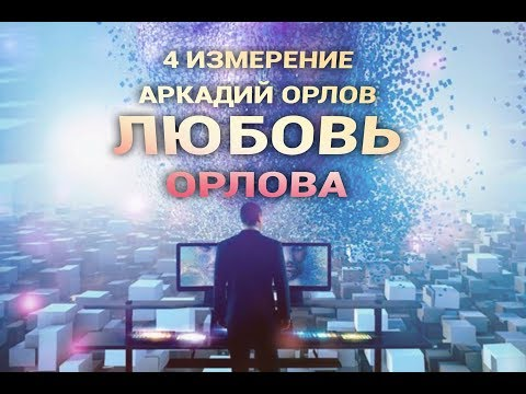 4 измерение Аркадий ОрловЯков Брюс и Любовь Орлова