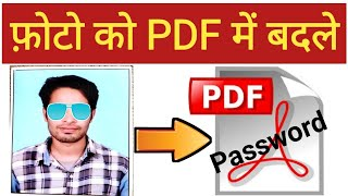 How To Convert Image To Pdf In 1 Minute | Jpg To Pdf In Mobile