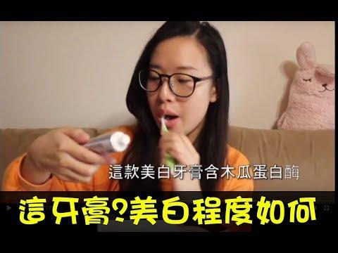 【西班牙Foramen開箱】美白牙膏(75ml/90g)