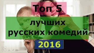 Топ 5 лучших русских комедий 2016
