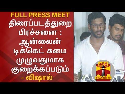 திரைப்படத்துறை பிரச்சனை : ஆன்லைன் டிக்கெட் சுமை முழுவதுமாக குறைக்கப்படும் - விஷால் | PRESS MEET