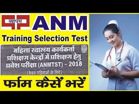 anm vyapam vacancy 2018 | MP Vyapam ANM Recruitment 2018 | How to Apply Form Filling Procedure