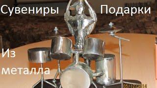 Прикольные подарки сувениры из металла