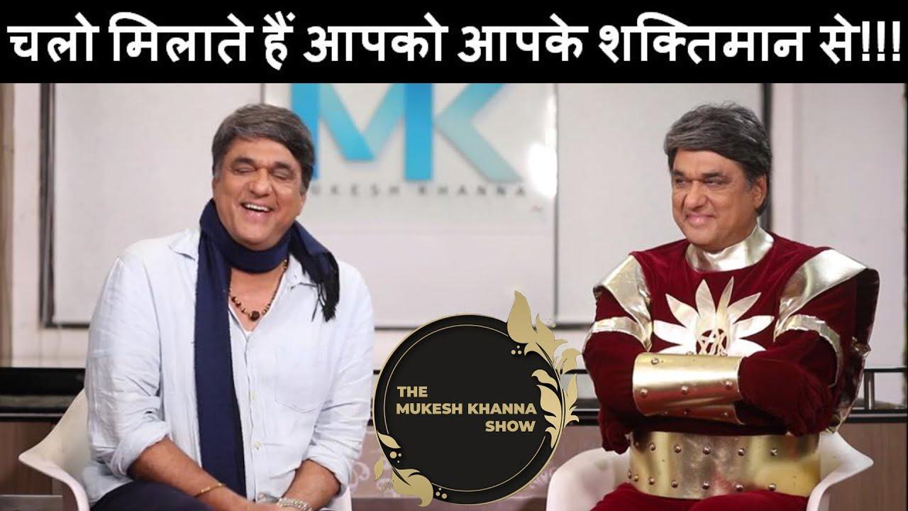Download The Mukesh Khanna Show - #19 - Meet Shaktimaan - Part 1