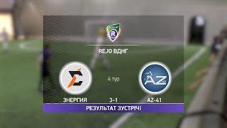 Обзор матча Энергия AZ 41 R CUP Турнир по мини футболу в Киеве