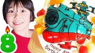 宇宙戦艦ヤマトのケーキでお誕生日おめでとう!!! そうちゃん8才