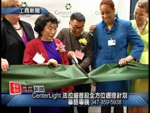 SINO TV- CenterLight Healthcare Flushing Grand Opening