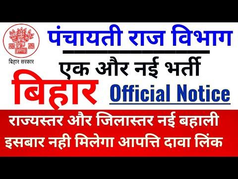 bihar panchayat vacancy 2019|bihar prd latest news |prd bihar recruitment | Salary |Age |Eligibility