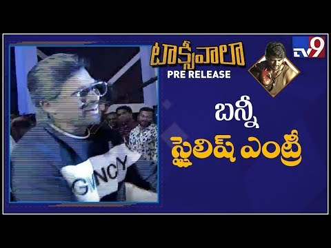 Allu Arjun stylish entry at Taxiwala Pre Release Event - TV9