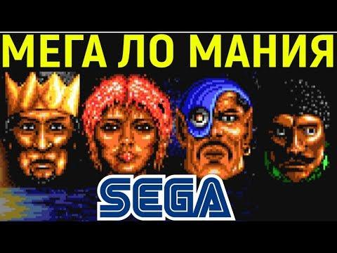 ЛУЧШАЯ СЕГА СТРАТЕГИЯ - МЕГА ЛО МАНИЯ / Megalomania / Mega Lo Mania - Мания величия Megalovania