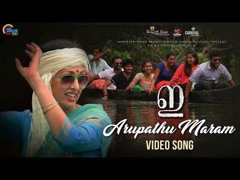 E Malayalam Movie | Arupathu Maram Song Video | Gautami Tadimalla | Rahul Raj | Official