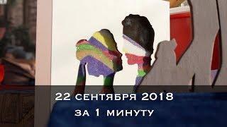 22 сентября 2018 за 1 минуту * ведущий Днепр (свадьба)