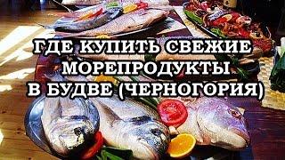 Черногория. Свежая рыба. Покупаем в Будве.(, 2015-07-17T20:02:06.000Z)