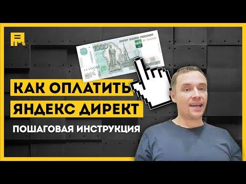 Как оплатить Яндекс Директ в 2020