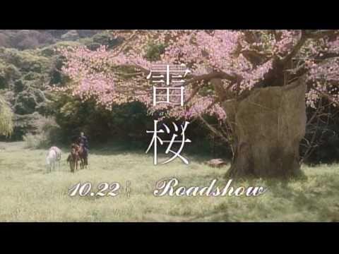 角川文庫『雷桜』(宇江佐真理)映画『雷桜』予告編1