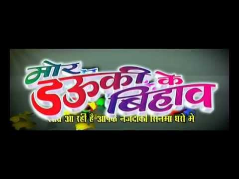 Mor Dauki Ke Bihaw   Official Trailer - Chhattisgarhi Film - 2014
