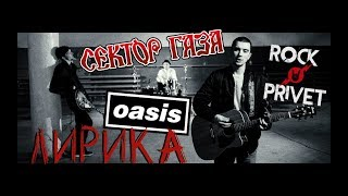 Сектор Газа / Oasis - Лирика (Cover by ROCK PRIVET)