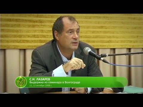 С.Н. Лазарев | Без срока давностииз YouTube · Длительность: 4 мин46 с