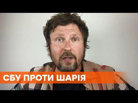 Делом занялись в СБУ. Шария обвиняют в госизмене и преступлениях против Украины