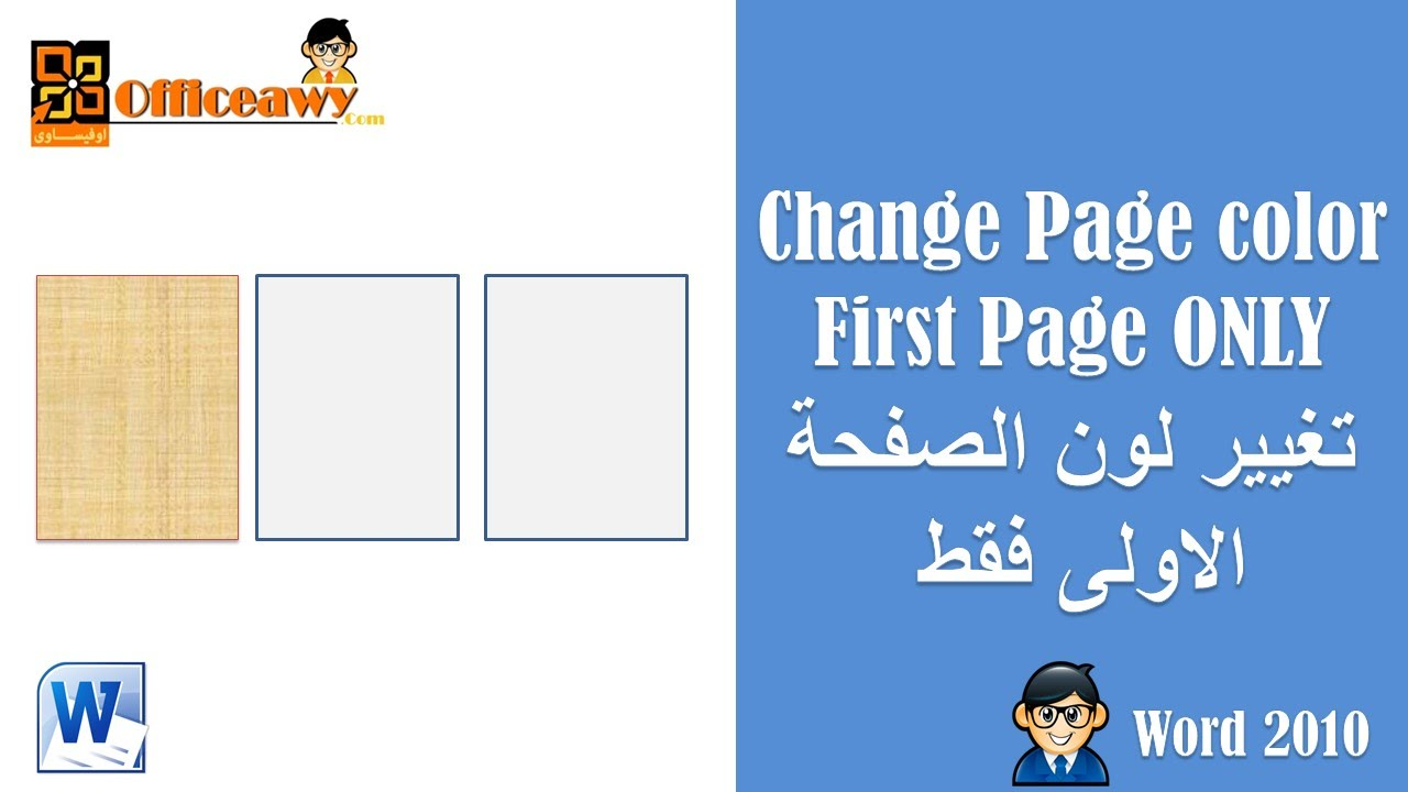 How To Change The Color Of Only The First Page On Word How To Change The Color Of Page In Ms Word