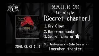 ラミヤ4th single「Secret chapter」試聴動画