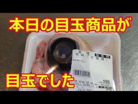 【キモウマ】マグロの目玉を煮付け料理したらおいしかった【目ん玉料理レシピ】鮪、ツナ、tuna、寿司にはならない