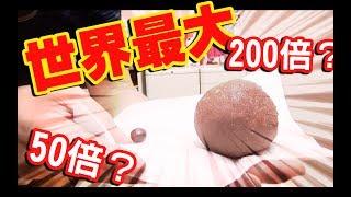 【超巨大健達出奇蛋】「超巨大健達出奇蛋」#超巨大健達出奇蛋,世界最大!50倍?...