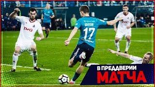 ЗЕНИТ - ЛОКОМОТИВ 23.09.2018   8 ТУР РПЛ   PES 2019