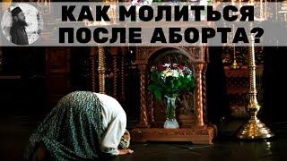 Как молиться после аборта? Священник Максим Каскун