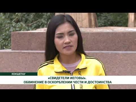 JW / СМИ / Свидетели Иеговы (Суд в Казахстане)