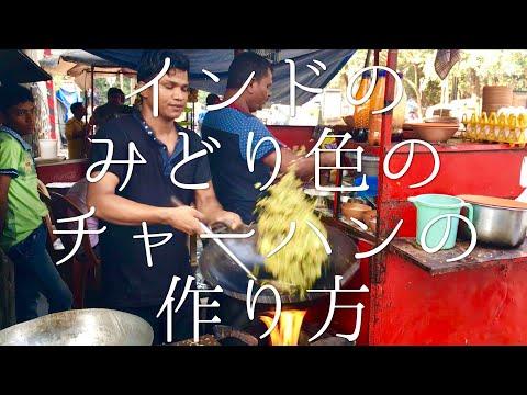 インドのみどり色のチャーハンの作り方 / Chicken Korean Fried Rice