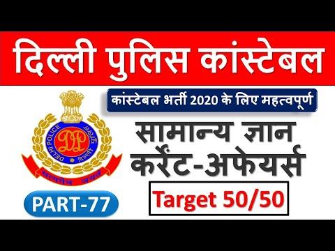 Delhi Police Constable Vacancy 2020 | Delhi Police Constable GK, GS, Current Affairs Practice Set-77