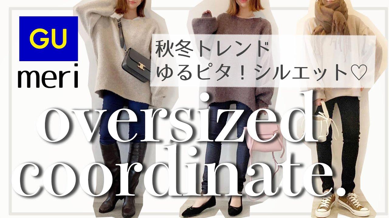 【GU】秋冬トレンド!オーバーサイズニットとスウェットが可愛い!おしゃれに着こなすコーデ紹介