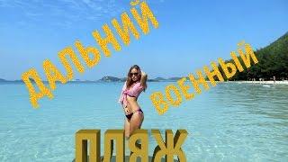 Тайланд. Паттайя. Дальний военный пляж. Подводная видео съёмка(Music - Dubstepbaster feat. Nicole Scherzinger - Save me from myself (2011 dubstep remix), 2017-01-24T08:16:31.000Z)