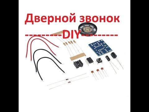 видео: Дверной звонок пакет электронных diy kit