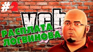 VCB Why City - Расплата Логвинова 2 GTA 6