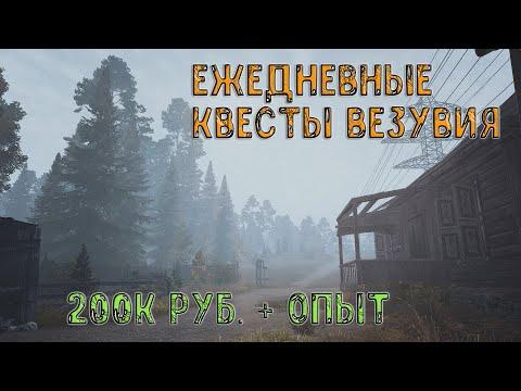 Многоразовые квесты на Везувии.Stalker Online