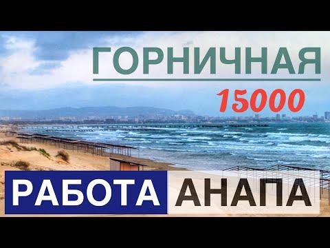 Работа в Витязево Горничной за 15000 рублей. Ужас!!!