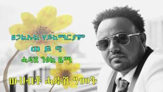 Tsegalul Hailemariam - Weyno / New Ethiopian Tigrigna Music (Official Audio)