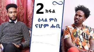 Нахом Хуби | Efmon Multimedia Nahom Hubi | Efmon Multimedia Nahom Hubi | Efmon Multimedia