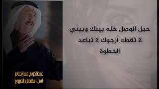 كل الحب.. عبد الكريم عبد القادر