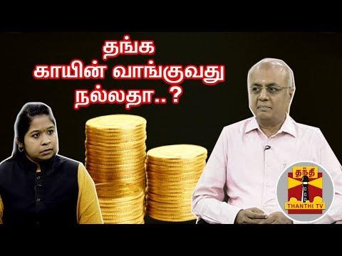 தங்க காயின் வாங்குவது நல்லதா..? | Gold Coin | Thanthi TV