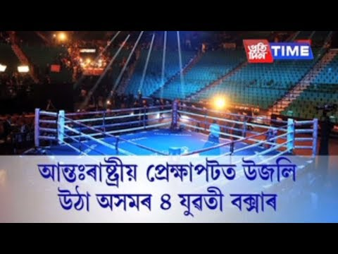 Woman pugilists from Assam making the nation proud with their daunting punches