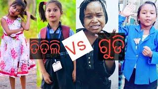 titilli-vs-gudi-vs-best-of-titili-and-gudi-odia-tik-tok-videos-collection-
