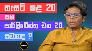🔺 Pathikada, 21.10.2020 , Asoka Dias interviews Dr. Sujatha Gamage, Policy Analyst Thumbnail
