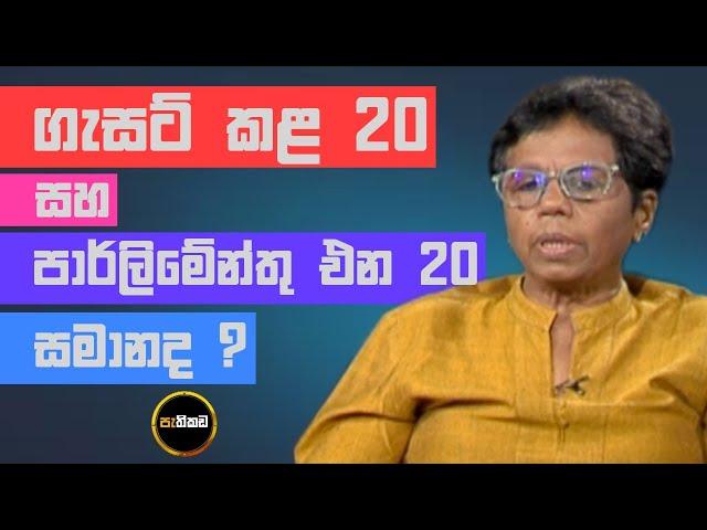 🔺 Pathikada, 21.10.2020 , Asoka Dias interviews Dr. Sujatha Gamage, Policy Analyst
