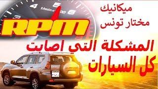 تذبذب و ارتفاع rpm رجفه في المحرك اثناء تشغيل  السيارة غير مستقر  - 1.9 TDI news